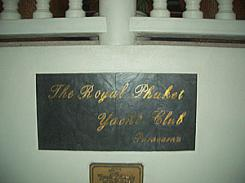 Отель The Royal Phuket Yacht Club 5* (Роял Пхукет Яхт Клуб)         Курорт:Пхукет